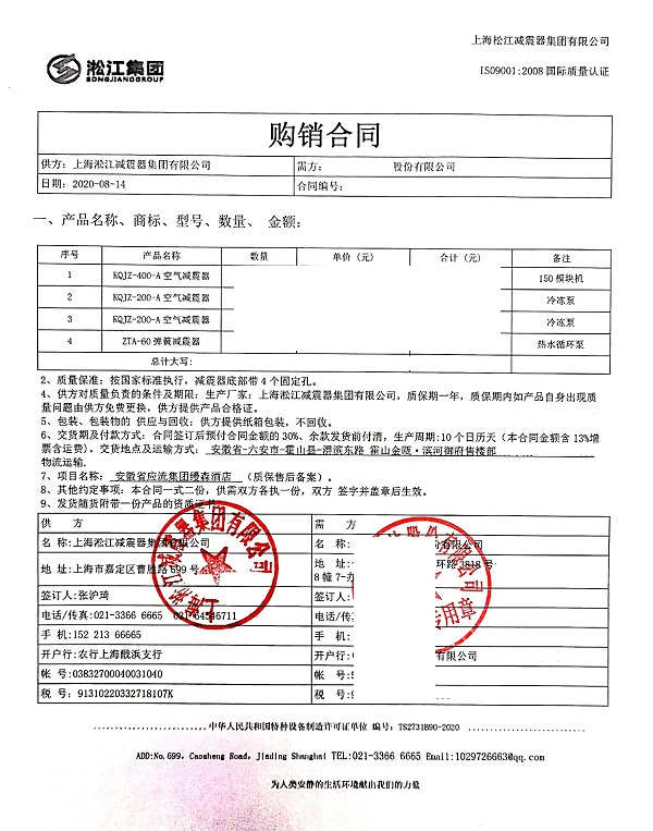 【安徽省应流集团缦森酒店项目】空气减震器合同