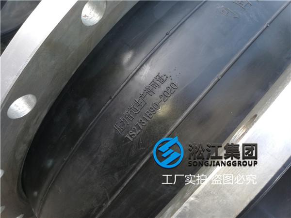 电动循环泵DN700法兰挠性接头工厂电话